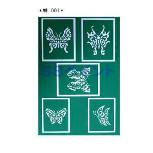 エアテックス エアブラシ クイックステンシルシール QS-001 蝶