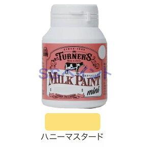 ターナー色彩 つやけし水性塗料 ミルクペイントミニ 色:ハニーマスタード 70ml