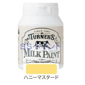 ターナー色彩 つやけし水性塗料 ミルクペイント 色:ハニーマスタード 200ml