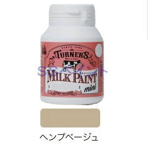ミルクペイント ミニ 70ml