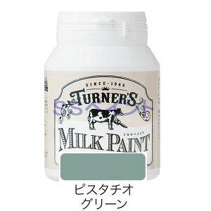 ターナー色彩 つやけし水性塗料 ミルクペイント 色:ピスタチオグリーン 200ml