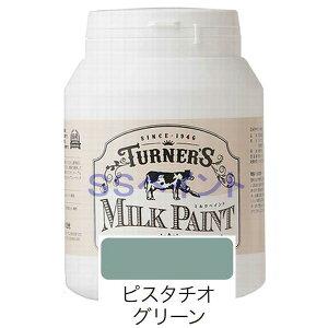 ターナー色彩 つやけし水性塗料 ミルクペイント 色:ピスタチオグリーン 450ml