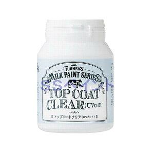 ターナー色彩 水性塗料 ミルクペイント トップコートクリア(UVカット) 200ml