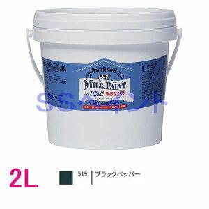 ターナー色彩 つやけし水性塗料 ミルクペイントforウォール 色:ブラックペッパー 2L