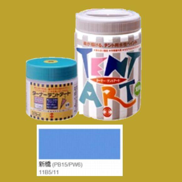 ターナー色彩 半つや水性塗料 テントアート 色:新橋 600ml