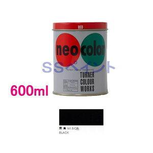 ターナー色彩 ツヤ消し水性絵具 ネオカラー 色:黒 600ml
