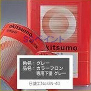 オキツモ カラーフロン専用下塗 耐熱200℃ 色:ツヤ消 グレー 4kg