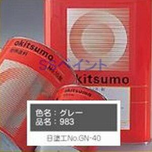オキツモ スタンダード用下塗983 耐熱600℃ 色:ツヤ消 グレー 16kg(一斗缶サイズ)