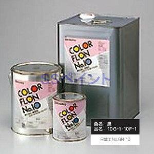 オキツモ カラーフロン10Fシリーズ 耐熱200℃ 色:半ツヤ 黒(10F-1) 1kg