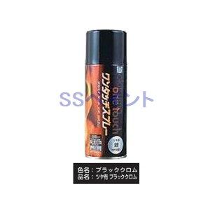 オキツモ ワンタッチスプレー ツヤ有  耐熱200℃ 色:ブラッククロム 300ml