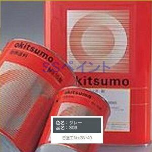 オキツモ 300シリーズ 耐熱300℃ 色:半ツヤ グレー(303) 硬化剤付 4kgセット