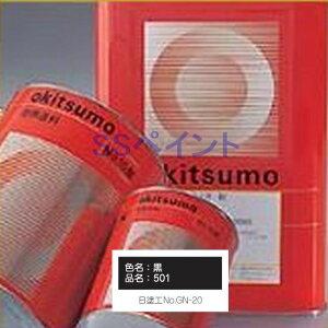 オキツモ 500シリーズ 耐熱500℃ 色:半ツヤ 黒(501) 16kg (一斗缶サイズ)