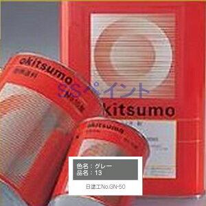 オキツモ 10シリーズ 耐熱300℃ 色:ツヤ消 グレー(13) 16kg (一斗缶サイズ)