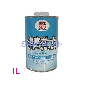 【西濃便】イチネン NX500 塩害ガードクリアー専用洗浄液 1L