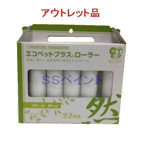 (アウトレット)大塚刷毛 エコペットプラスローラー 然-Zen- サイズ:6インチ 毛丈:13mm 10本入/箱