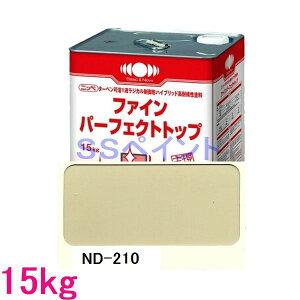 日本ペイント ファインパーフェクトトップ 色:ND-210 15kg(一斗缶サイズ)