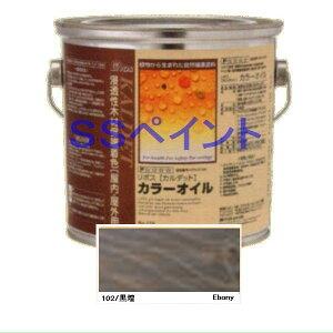 リボス自然塗料 カルデット 内・外装用着色 色:黒壇 0.75L