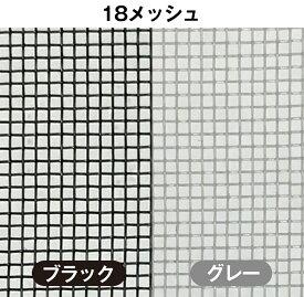 サンエス 網戸張替用ネット 防虫網 サランネット 巾91cm×2.5m 18メッシュ PP材 グレー/ブラック
