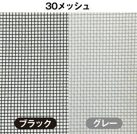 サンエス 網戸張替用ネット 防虫網 サランネット 巾91cm×2.5m 30メッシュ PP材 グレー/ブラック