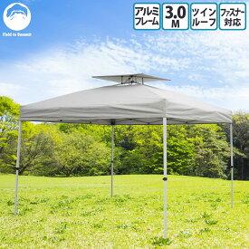 【送料無料】 テント 大型 Field to Summit アルミワンタッチテント 300S ハイグレード ワンタッチ タープテント 3Mx3Mサイズ ツインルーフ 横幕1枚付 風抜け ルーフ テント パティオ 簡単 設営 タープ 自立式 日除け アウトドア ガーデン キャンプ BBQ タープ 簡易テント