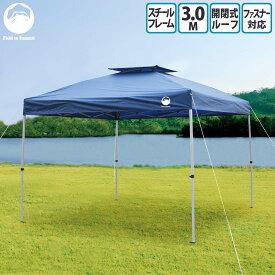 【送料無料】 テント 大型 Field to Summit ワンタッチテントMV300 3x3mサイズ ツインルーフ 丈夫なスチール製 ワンタッチツインテント スチール 簡単 タープ 自立式 日除け ガーデン キャンプ タープテント 簡易テント 3M 300cm 風抜