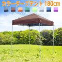 【送料無料】 テント 大型 タープテント ST180 1.8M シルバーコーティング 風抜け カラー 簡単 タープ テント ワンタ…