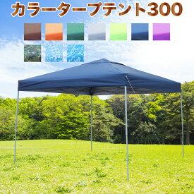 【送料無料】 テント 大型 タープテント ST300 3M シルバーコーティング 風抜け カラー 簡単 タープ テント ワンタッチ 自立式 日除け ガーデン キャンプ お花見 BBQ 簡易テント ロゴ無し フリーマーケット 3m 一部地域は送料見積