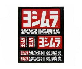 USヨシムラ Sticker Set ステッカー セット USA YOSHIMURA us yoshimura ヨシムラ アメリカ ミニステッカーセット バイク マフラーメーカー MX・