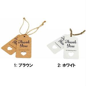 Thank You Heart Craft Paper Tags タグ 100枚 麻紐セット サンキュークラフトペーパー ハート メッセージカード 値札 ギフト お祝い ウエディング 結婚式 贈り物タグ 荷札 店舗 ラッピング アメリカ