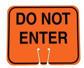 "Cone Top Warning Sign""DO NOT ENTER""""No Parking"" ""Reversible Arrow""セーフティーコーン・セキュリティー・コーン・スロー・サインボード・サイン・三角コーン・カラーコーン・警告・安全・看板・駐車場・現場"
