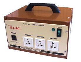 ステップアップトランス SU1500 100V⇒110V/200V/220V/240V 変圧器 最大容量:1500VA AUTO STAC 日本製 トランス アップトランス 昇圧トランス 海外製品 国内 家電