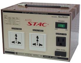 ステップアップトランス SU500 100V⇒110V/220V/240V 変圧器最大容量:500VA AUTO STAC日本製 トランス アップトランス 昇圧トランス海外製品 国内 家電