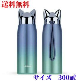ステンレスボトル 【300ml】 猫耳 猫 ねこ 耳 かわいい ボトル 水筒 猫デザイン 猫のステンレスボトル 保冷 保温 グッズ ネコ 猫グッズ 女性 おしゃれ ブルー