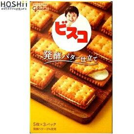 ビスコ 発酵バター仕立て 15枚×10 ( 江崎グリコ ビスコ )