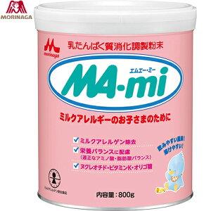 MA-mi 大缶 800g 【 森永乳業 】[ ミルクアレルギー用 アレルギー 牛乳たんぱく質 摂取制限 乳たんぱく質消化調製粉末 おすすめ ]