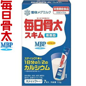 雪印メグミルク 毎日骨太MBP スキムスティックタイプ 16g×7 ( 栄養機能食品 )( ビーンスターク・スノー 雪印メグミルク ) [ 乳製品 ミルク 脱脂粉乳 カルシウム たんぱく質 ダイエット 栄養補給 おすすめ ]