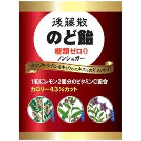 後藤散のど飴 糖類ゼロ 63g×10 ( うすき製薬 ) [ のど飴 のど 喉 のどの痛み せき たん 炎症 風邪 うるおい リフレッシュ おすすめ ]