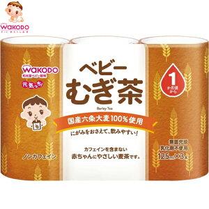 元気っち むぎ茶 125mL×18本 *アサヒグループ食品