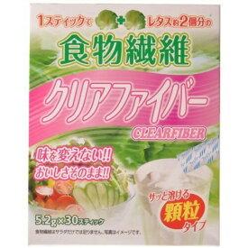 食物繊維 クリアファイバー 5.2g×30包 ( リブ・ラボラトリーズ ) [ サプリメント 食物繊維 ファイバー 便秘 カロリーオフ 健康維持 美容 ダイエット おすすめ ]