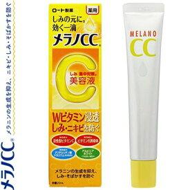 メラノCC 薬用しみ集中対策 美容液 20mL ( 医薬部外品 )( ロート製薬 メラノCC ) [ スキンケア 基礎化粧品 浸透 美容液 美容水 美肌 潤い うるおい 保湿 モイスチャー 美白 おすすめ ]
