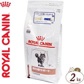 ロイヤルカナン 消化器サポート 可溶性繊維 猫 2kg (ベテリナリーダイエット ROYAL CANIN キャットフード 療法食)