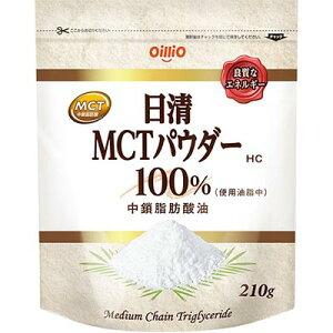 日清MCTパウダー 210g 【 日清オイリオ 】