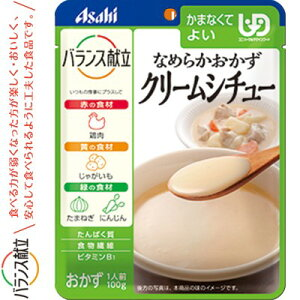 バランス献立 なめらかおかず クリームシチュー 100g ( アサヒグループ食品 バランス献立 ) [ 介護用品 介護食 介護食品 ユニバーサルフード 栄養補助 とろみ やわらかい おいしい おすすめ