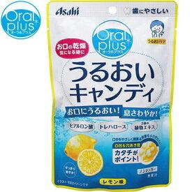 オーラルプラス うるおいキャンディ レモン味 57g ( アサヒグループ食品 オーラルプラス ) [ オーラルケア 口腔 口臭 清涼剤 リフレッシュ エチケット サプリメント 人気 おすすめ ]
