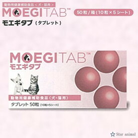 モエギタブ 犬猫用 50粒 (送料無料 共立製薬 モエギイガイ コンドロイチン EPA DHA 関節 皮膚 被毛 心血管 腎臓 健康維持)