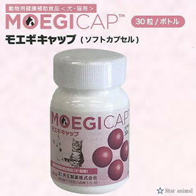 モエギキャップ 犬猫用 30粒 (送料無料 共立製薬 モエギイガイ コンドロイチン EPA DHA 関節 皮膚 被毛 心血管 腎臓 健康維持)