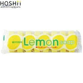 レモンソープ 45g×8個 ( ミヨシ石鹸 ) [ 石鹸 ハンドソープ 殺菌 消毒 バイ菌 汚れ 弱酸性 うるおい おすすめ ]