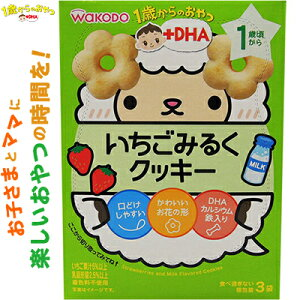 1歳からのおやつ+DHA いちごみるくクッキー 1歳〜 16g×3袋 【 アサヒグループ食品 1歳からのおやつ 】[ ベビーフード 幼児食 離乳食 おいしい 栄養 簡単 おすすめ ]