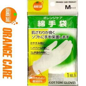 オレンジケア 綿手袋 Mサイズ 1双 【 オレンジケア 】[ ハンドケア てぶくろ おすすめ ]