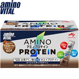 アミノバイタル アミノプロテイン 甘さスッキリチョコレート味 60本 【 味の素 アミノバイタル 】[ スポーツ サプリメント 運動 エネルギー ミネラル アミノ酸 プロテイン 補給 人気 おすす
